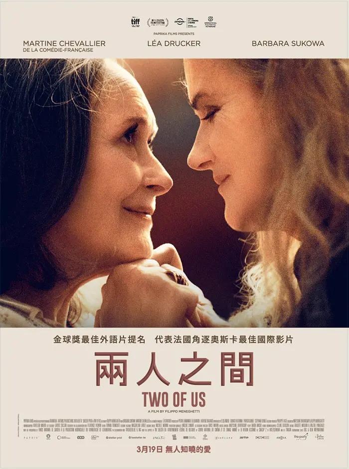 法國電影 兩人之間 我們倆 影評 這部電影溫暖了我的心 同時也讓我心碎