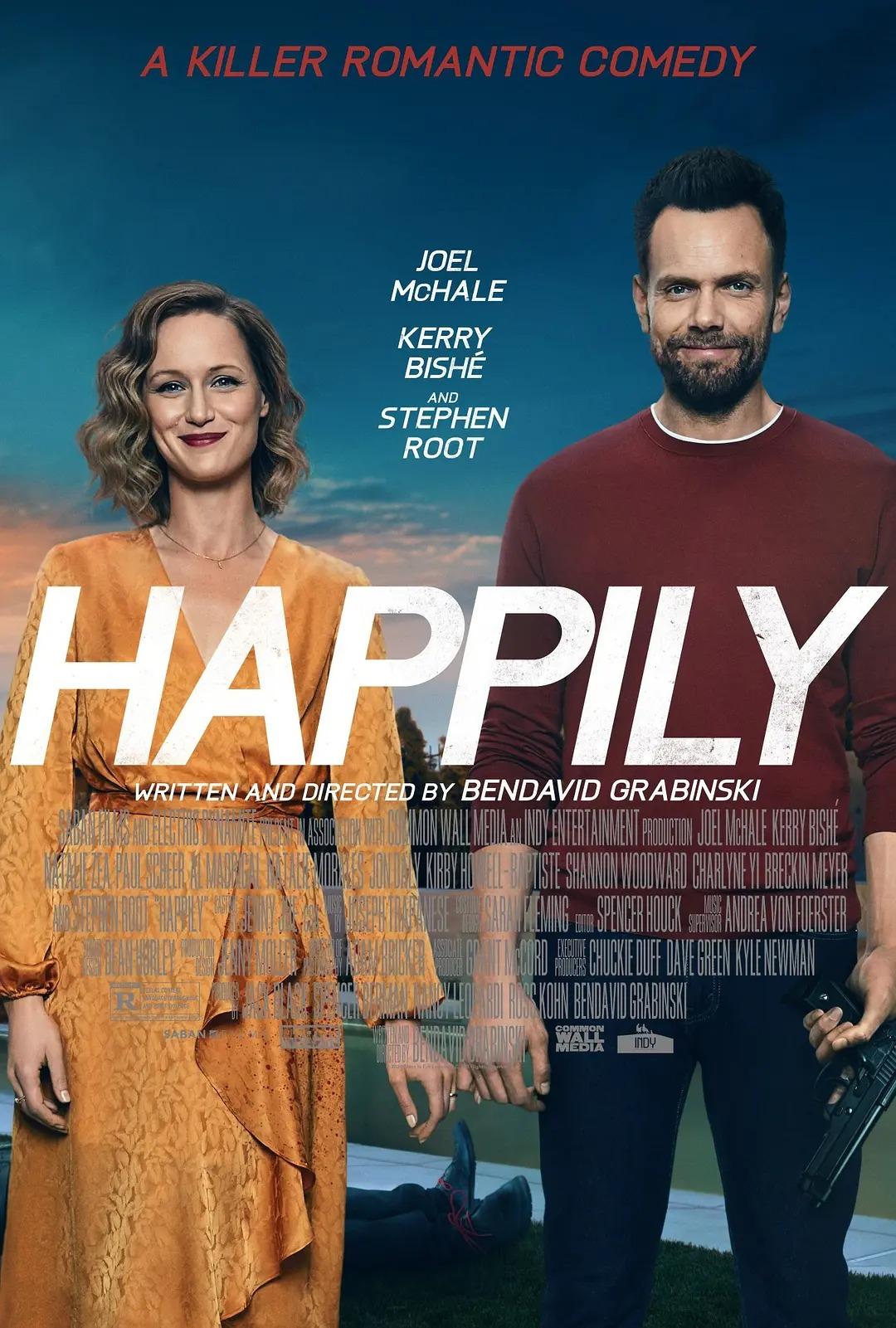 電影影評《真開心 happily》一個令人捧腹的懸疑的黑色喜劇