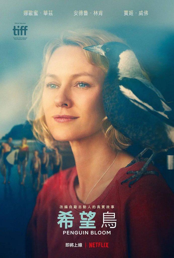 netflix影評《希望鳥 企鵝奇緣》這是一部鼓舞人心、催人淚下的電影 04