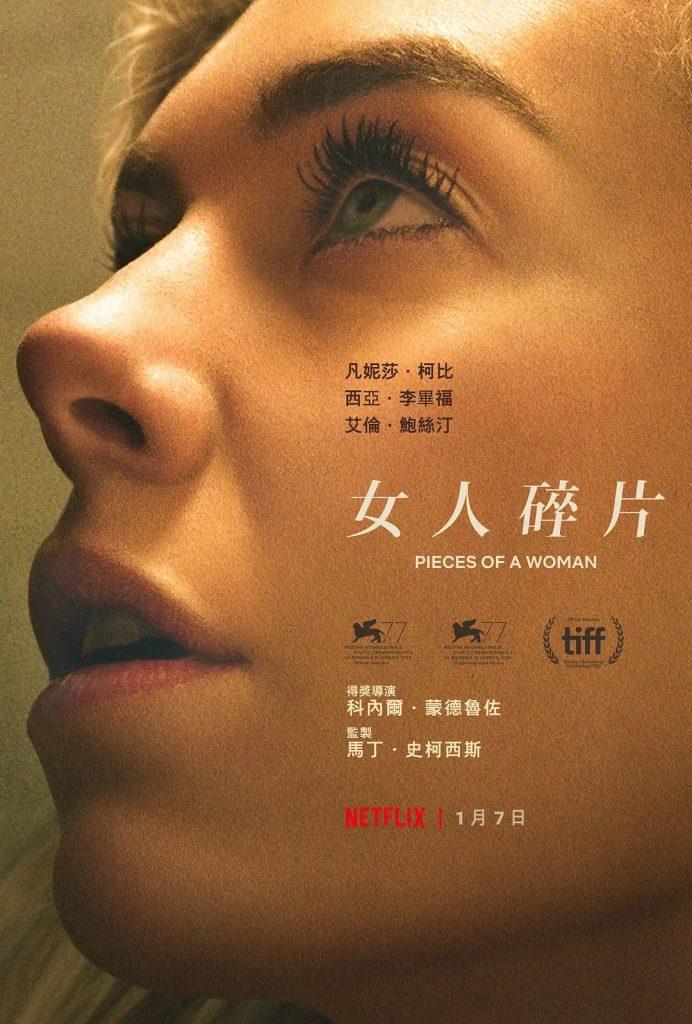 《女人碎片 心碎的女人 pieces of a woman》影評 一部觸及現實生活的電影,是一部真正令人心碎的電影