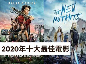 2020年十大最佳電影推薦1