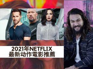 netflix電影推薦:2021年七部最新好看的動作片推薦2021
