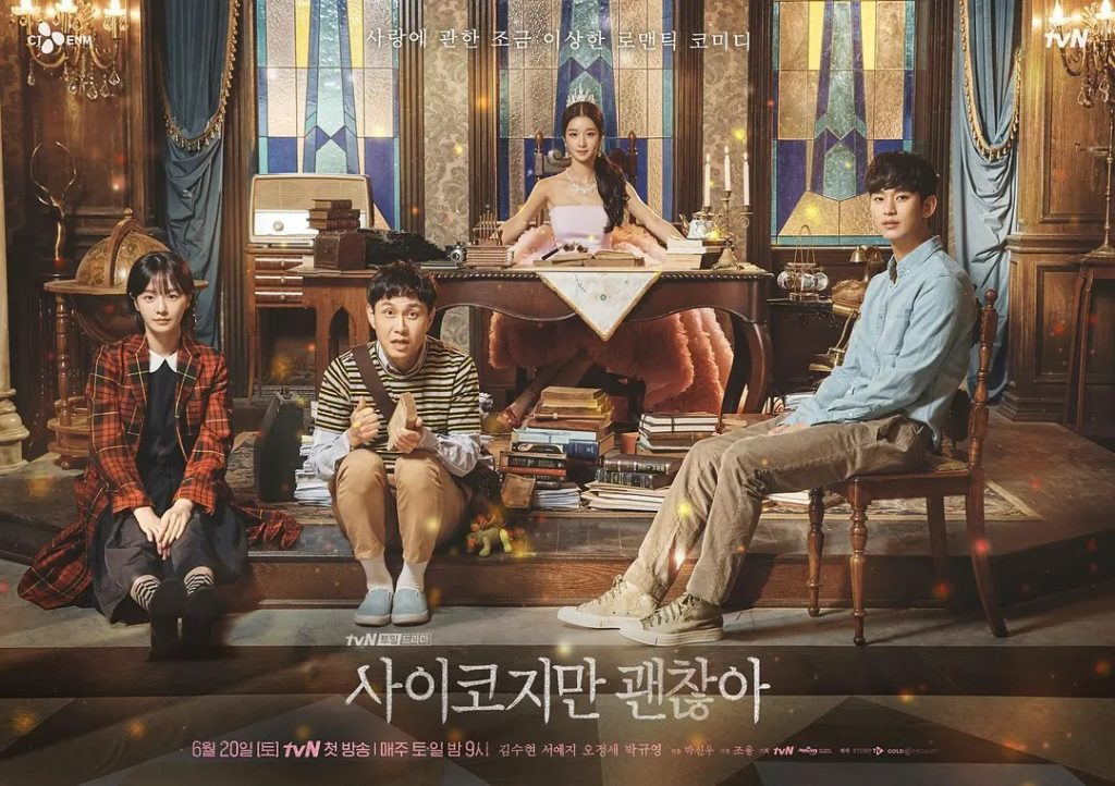netflix十大好看的韩剧 虽然是神经病但没关系 사이코지만 괜찮아 1
