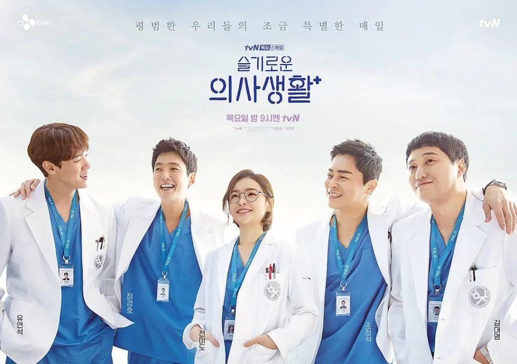 netflix十大好看的韩剧 机智的医生生活 슬기로운 의사생활