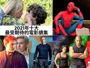 2021年十大最受期待的電影續集