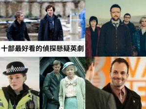 10部最好看的偵探懸疑英劇推薦