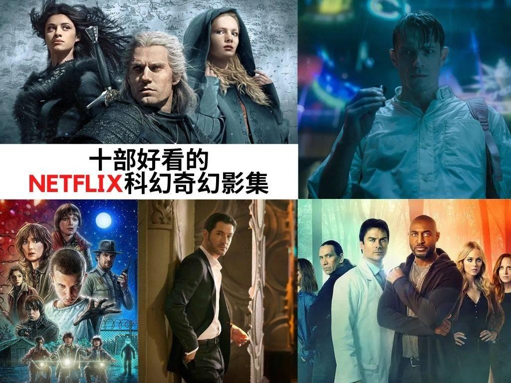 10部好看的netflix原創科幻奇幻影集,讓你看個夠 2021