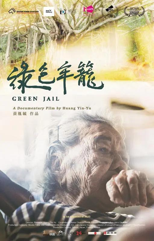 《綠色牢籠》影評 回顧了臺灣一段被遺忘的歷史 03