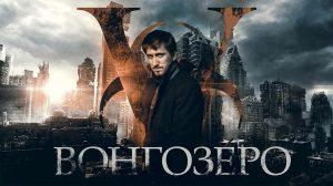 俄羅斯影集《逃出危城 Эпидемия to the lake》影評 一部來自俄羅斯的影集,終於得到了西方觀眾和影評人的認可 05