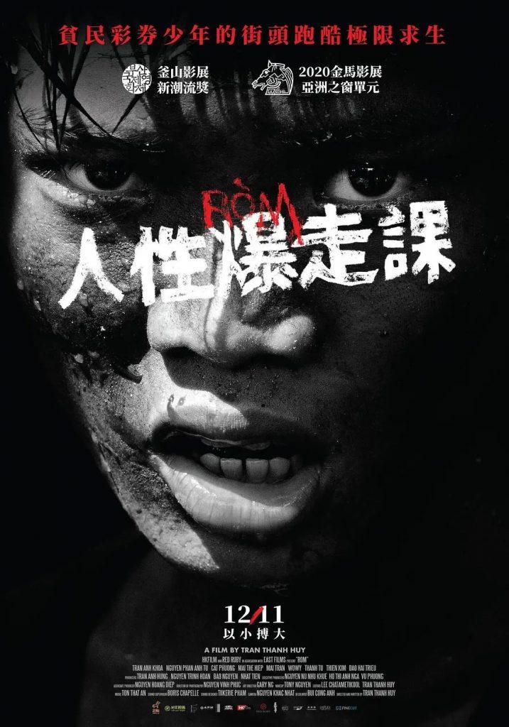 《人性爆走課》影評 一部耗時8年的越南電影,向那些在社會邊緣掙扎的人們傳達了永遠不要放棄希望 05