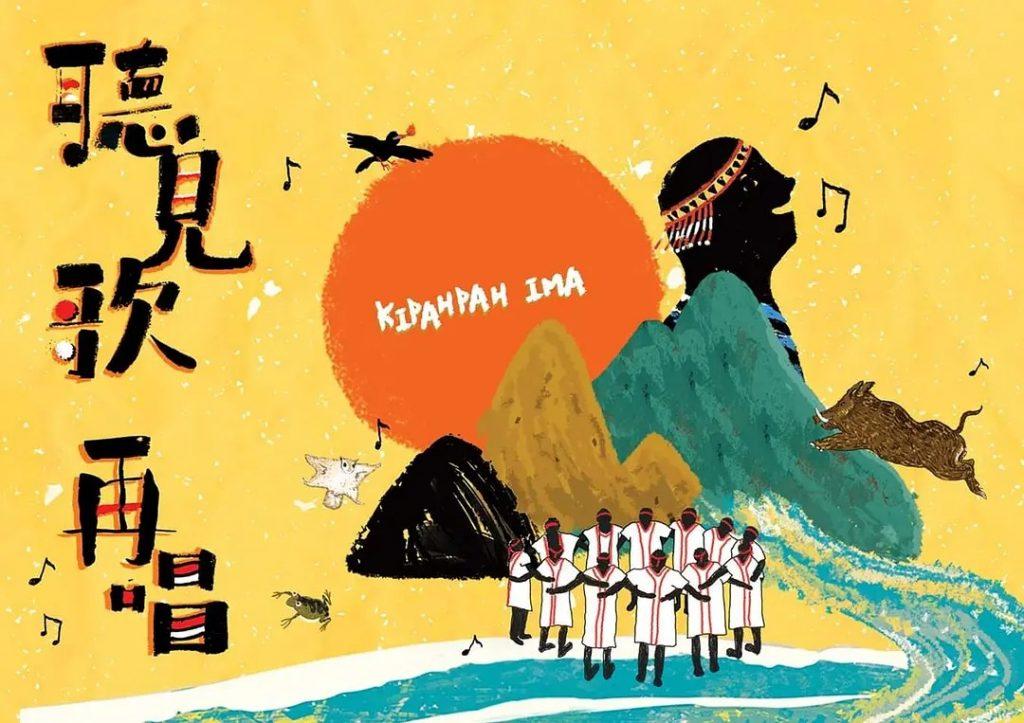 電影影評《聽見歌 再唱》一部出乎意料之外的電影,很可愛的臺灣影片,喜歡結局的處理
