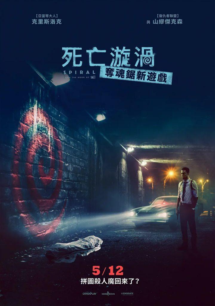 電影《死亡漩渦 奪魂鋸新遊戲 恐懼斗室9 奪魂鋸9》影評 有著大量陷阱和測試,劇情也更加瘋狂!