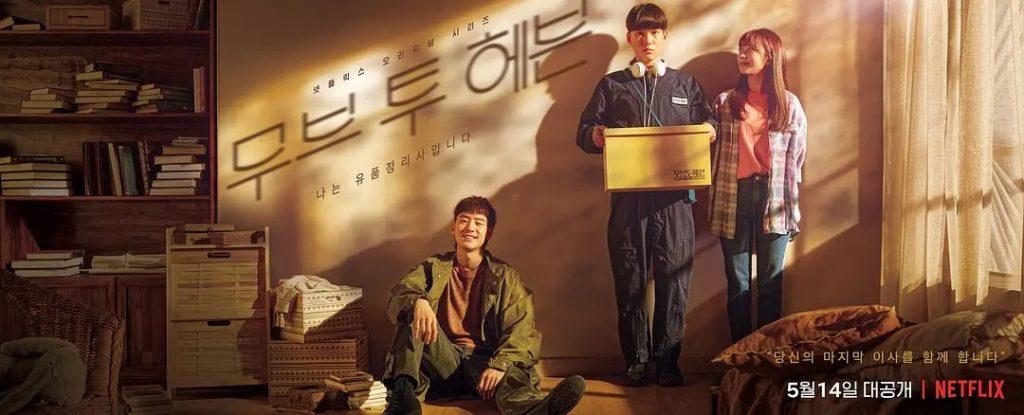 韓劇《我是遺物整理師》結局,1到10集全劇劇情分析、評價