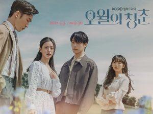 愛情韓劇《五月的青春》結局,第1 12集全集劇情、評價