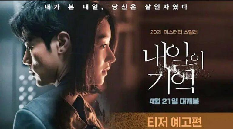 韓國電影《明天的記憶 回憶 明日的記憶 recalled》影評評價結局 一部懸疑卻不燒腦的驚悚片e