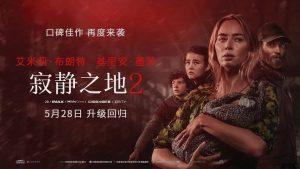 美國電影《噤界2 無聲絕境2 寂靜之地2》劇情評價、精彩看點、結局臺前幕後花絮 (1)