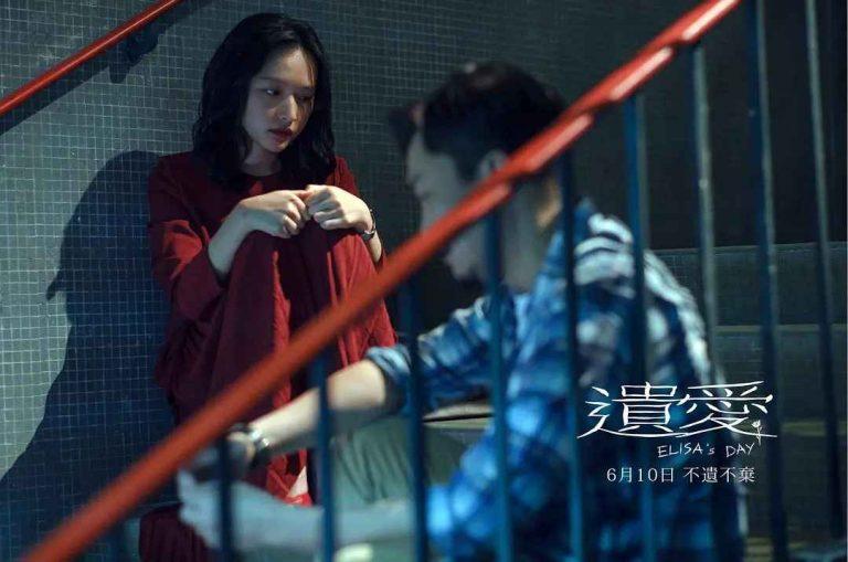 香港電影《遺愛 elisa's day》影評評價 真實故事改編,值得一看的影片2