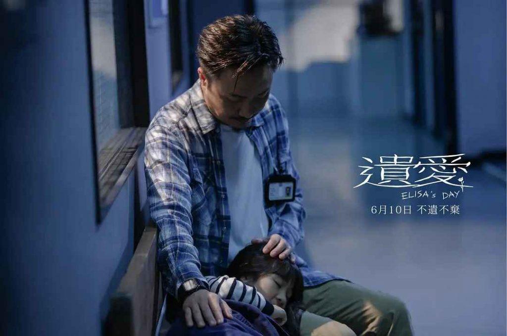 香港電影《遺愛 elisa's day》影評評價 真實故事改編,值得一看的影片1