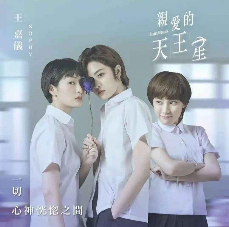 網路劇《親愛的天王星》影評評價 以女同志的視角編寫一部偶像劇般的gl故事1