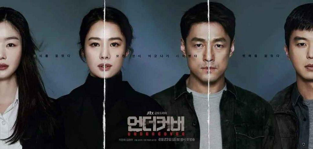 韓劇《臥底 undercover》結局劇情,池珍熙和金賢珠主演的2021韓國影集1