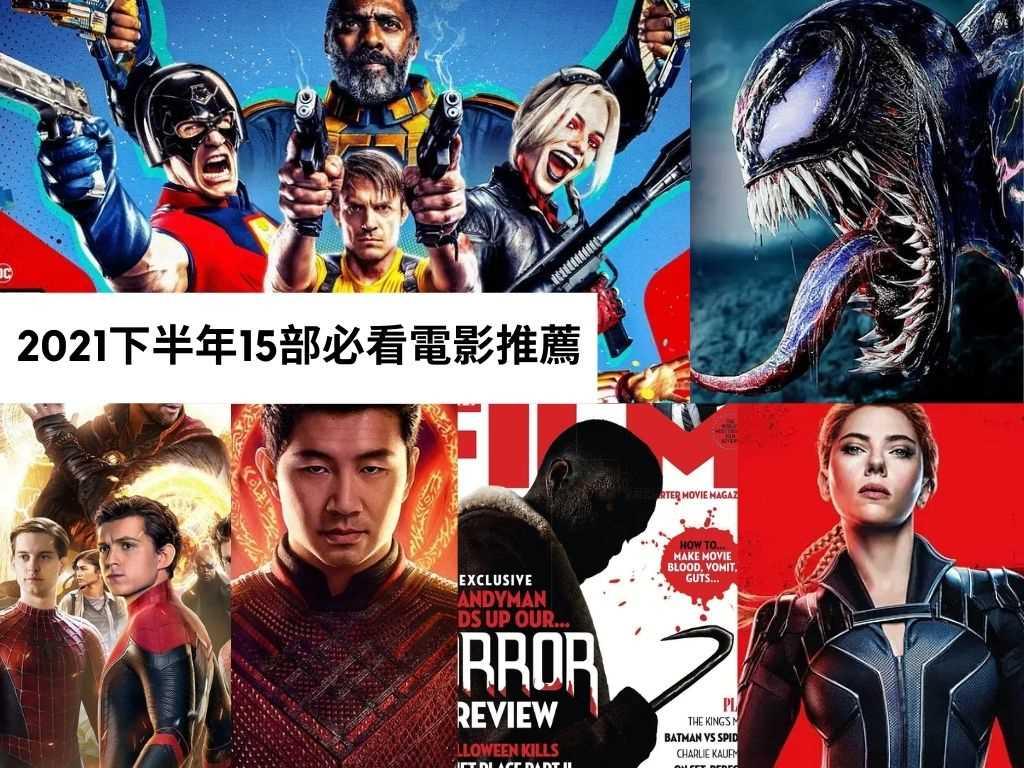 2021下半年15部必看的電影推薦