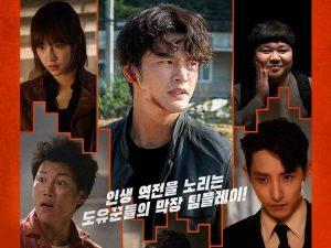 影評《管道 管線 pipeline》評價:這部韓國電影太商業化了,沒有樂趣和新意