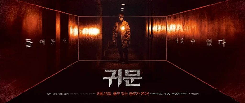 韓國電影鬼門影評、劇情解析、結局:故事挺有意思的,有些橋段讓人直冒冷汗1